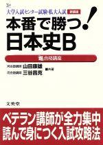 本番で勝つ!日本史B「超」合格講座 新装(単行本)