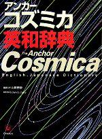 アンカーコズミカ英和辞典(単行本)