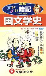 高校すいすい暗記 国文学史(チェックフィルター付)(新書)