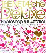 ネタ帳デラックス Photoshop&Illustratorラブリー&ロマンティック(CD-ROM1枚付)(単行本)