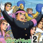 ブラバン!甲子園2(通常)(CDA)
