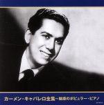 カーメン・キャヴァレロ全集~魅惑のポピュラー・ピアノ(通常)(CDA)