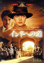 インドへの道(通常)(DVD)