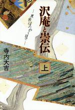 沢庵と崇伝 黒衣はためく日々 上(単行本)