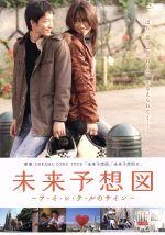 未来予想図~ア・イ・シ・テ・ルのサイン~(通常)(DVD)