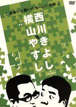横山やすしvs西川きよし【出会いと闘いのモーレツ伝説】(通常)(DVD)
