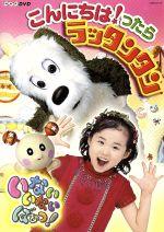 NHK いないいないばあっ!~こんにちは!ったら ラッタンタン(通常)(DVD)