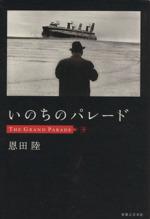いのちのパレード(単行本)