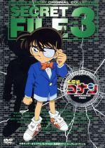 名探偵コナン シークレットファイル Vol.3(通常)(DVD)