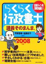 らくらく行政書士 講義そのまんま。(2008年版)(単行本)
