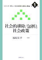 社会的排除・包摂と社会政策(シリーズ・新しい社会政策の課題と挑戦第1巻)(単行本)