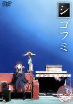 シゴフミ 一通目(通常)(DVD)