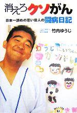 消えろクソがん 日本一諦めの悪い芸人の闘病日記(単行本)
