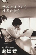 渋谷ではたらく社長の告白(単行本)