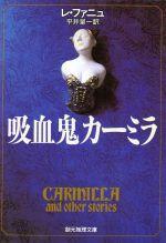 吸血鬼カーミラ(創元推理文庫)(文庫)