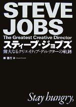 スティーブ・ジョブズ 偉大なるクリエイティブ・ディレクターの軌跡(単行本)
