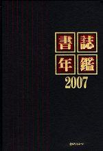 書誌年鑑(2007)(単行本)