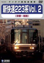 JR西日本 新快速223系Vol.2(京都~姫路)(通常)(DVD)