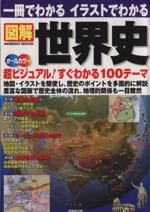 一冊でわかるイラストでわかる 図解 世界史(SEIBIDO MOOK)(単行本)