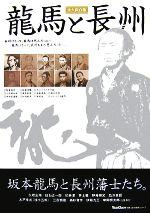 龍馬と長州(山口の歴史シリーズ)(単行本)