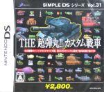 THE 超弾丸!! カスタム戦車 SIMPLE DSシリーズ Vol.31(ゲーム)