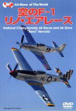 空のF-1 リノ・エアレース(通常)(DVD)