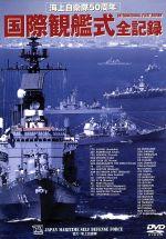 国際観艦式 全記録(通常)(DVD)