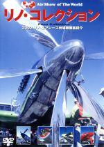 リノ・コレクション(通常)(DVD)