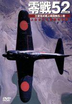 零戦52 REISEN GONI(通常)(DVD)