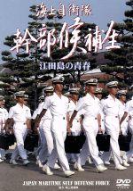 海上自衛隊幹部候補生(通常)(DVD)