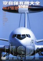 空自保有機大全 最新版 Vol.3(通常)(DVD)