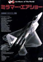 ミラマー・エアショー(通常)(DVD)