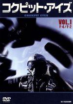 コクピット・アイズ Vol.1(通常)(DVD)