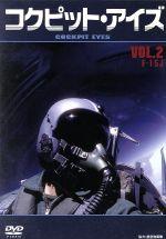 コクピット・アイズ Vol.2(通常)(DVD)