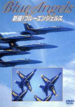 新撮!ブルーエンジェルス(通常)(DVD)