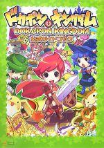 ドカポンキングダム公式ガイドブック(ゲーマガBOOKS)(単行本)