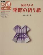 まる得マガジン 伝えたい!季節の折り紙(NHKまる得マガジン)(2008年1・2月/3月)(単行本)