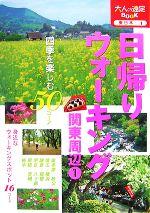 日帰りウォーキング関東周辺(大人の遠足BOOK東日本1)(1)(単行本)