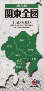 関東全図 2版(単行本)