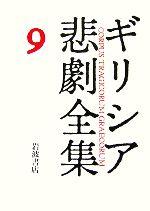 ギリシア悲劇全集-エウリーピデース5(9)(単行本)