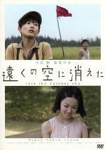 遠くの空に消えた 特別版(通常)(DVD)