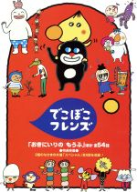 でこぼこフレンズ「おきにいりのもうふ」ほか 全54話(通常)(DVD)