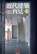 近代建築再見(エクスナレッジムック)(上巻)(文庫)