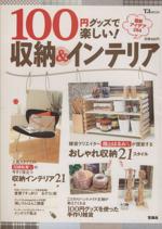 100円グッズで楽しい!収納&インテリア(単行本)
