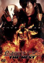 仮面ライダーTHE NEXT(通常)(DVD)