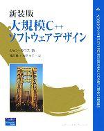 大規模C++ソフトウェアデザイン 新装版(ADDISON‐WESLEY PROFESSIONAL COMPUTING SERIES)(単行本)