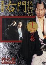 時代劇スペシャルセレクション 右門捕物帳 十六の巻(DVD)