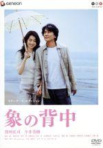 象の背中 スタンダード・エディション(通常)(DVD)