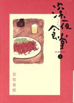 深夜食堂(1)(ビッグCスペシャル)(大人コミック)