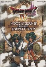 DS版 ドラゴンクエスト4 導かれし者たち 公式ガイドブック(単行本)